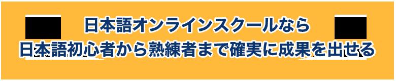 日本語オンラインスクールなら日本語初心者から熟練者まで確実に成果を出せる