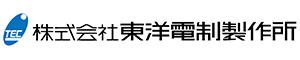 株式会社東洋電制製作所株式会社