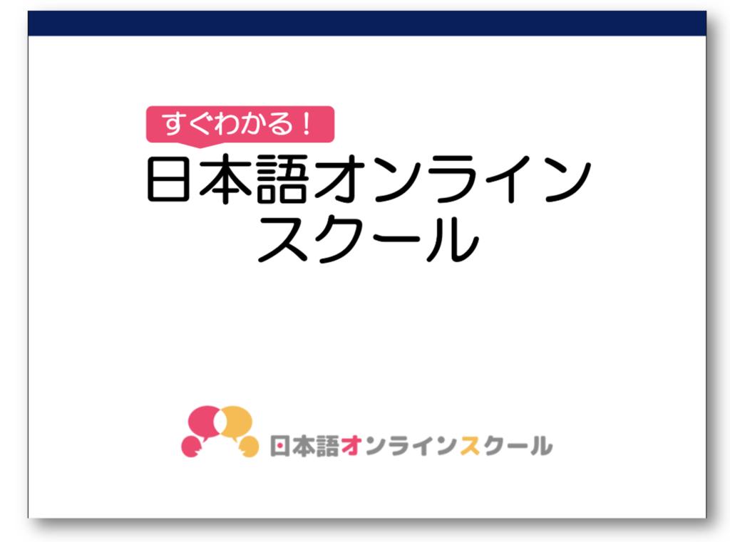 すぐわかる!日本語オンラインスクール
