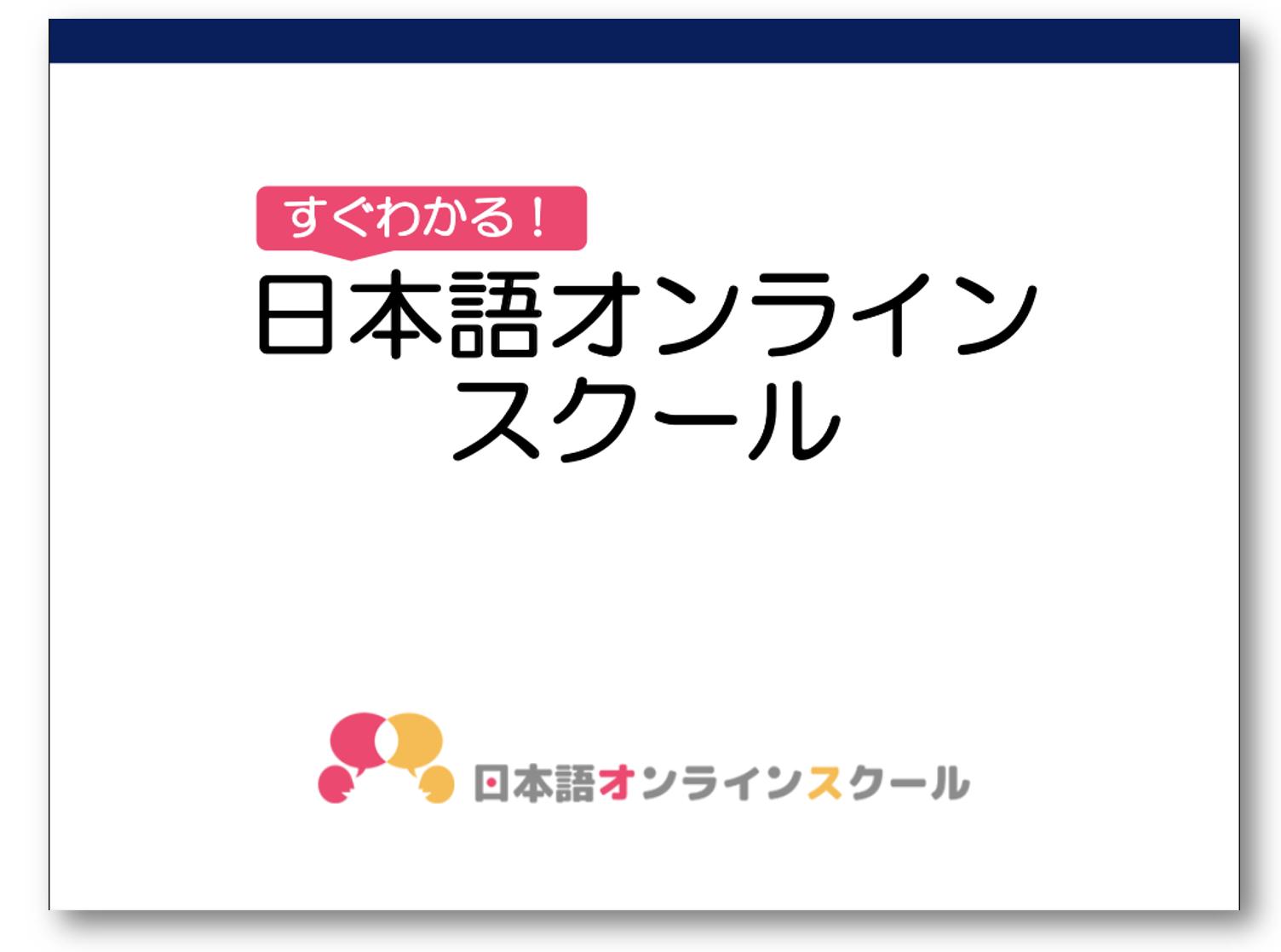 日本語オンラインスクール紹介資料