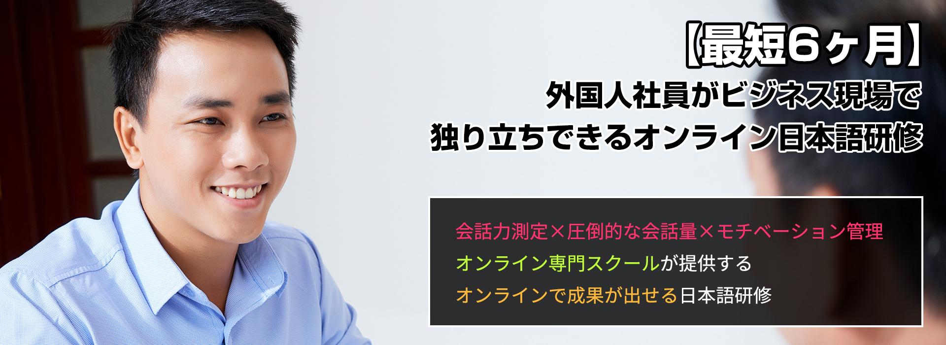 【最短6ヶ月】外国人社員がビジネス現場で独り立ちできるオンライン日本語研修